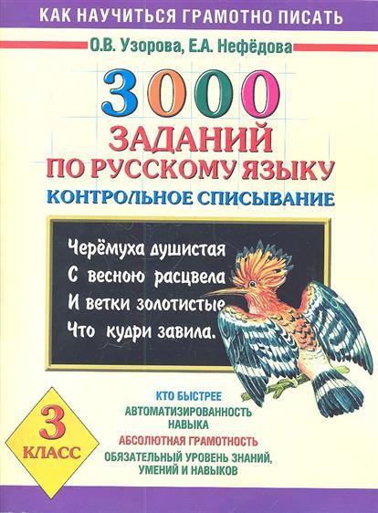 Узорова О.: 3000 заданий по русскому языку. Контрольное списывание. 3 класс