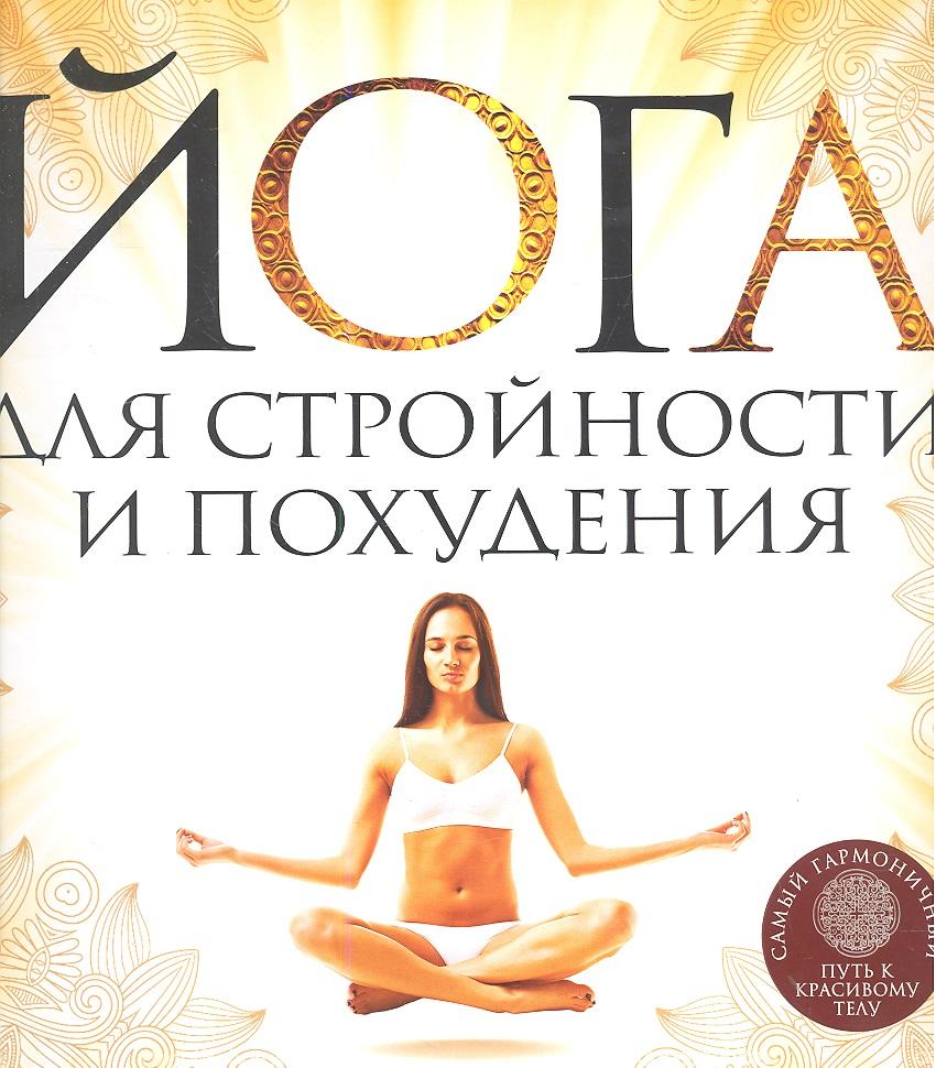 Варнава Е. Йога для стройности и похудения шилова е беби йога и массаж для самых маленьких