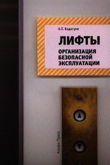 Лифты Организация безопасной эксплуатации