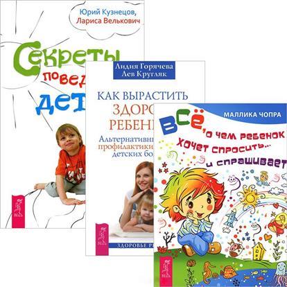 Как вырастить ребенка + Все, о чем ребенок хочет спросить + Секреты поведения детей (Комплект из 3 книг)