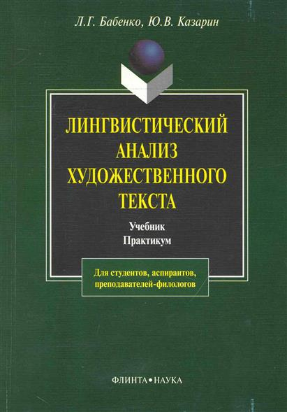Лингвистический анализ художественного текста
