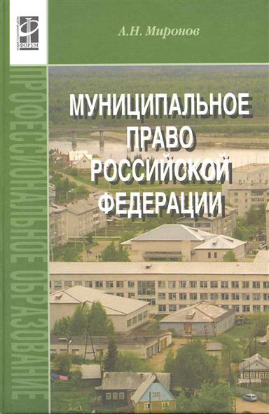 Муниципальное право РФ Учеб. пос.