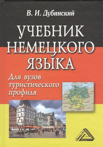 Учебник немецкого языка. Для вузов туристического профиля. 5-е издание, исправленное