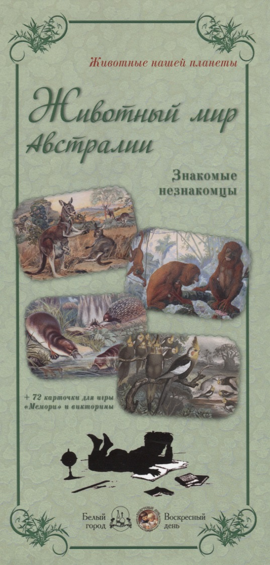 Астахова Н. (ред.-сост.) Животный мир Австралии (+72 карточки для игры Мемори и викторины) набор наклеек животный мир насекомые и птицы н 1409