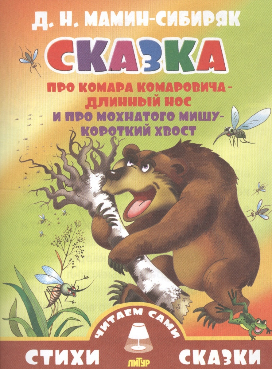 Сказка про Комара Комаровича - длинный нос, и про мохнатого Мишу - короткий хвост. Для самостоятельного чтения. Крупный шрифт. Слова с ударениями