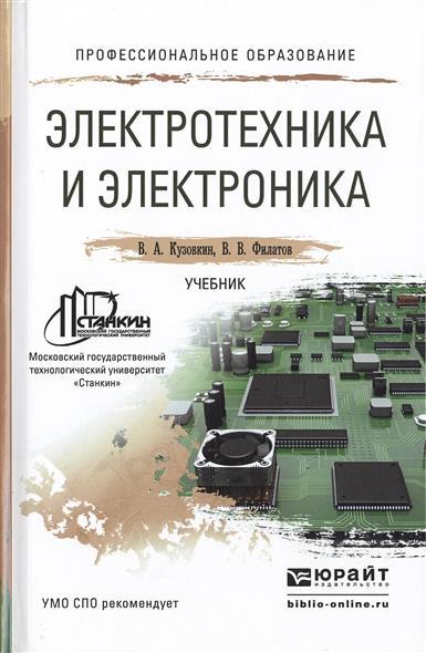 Кузовкин В., Филатов В. Электротехника и электроника: Учебник для СПО