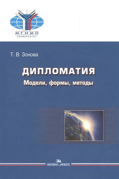 Дипломатия. Модели, формы, методы. Учебник для вузов