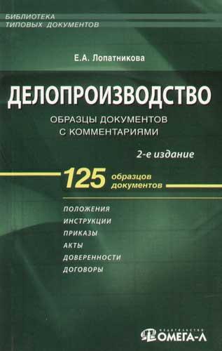 Делопроизводство Образцы документов с комм.