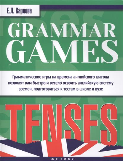 Карлова Е. Grammar Games: Tenses. Грамматические игры для изучения английского языка. Времена васильев а а времена английского глагола в действительном залоге плакат таблица english tenses active voice