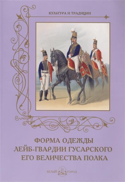 Романовский А. Форма одежды лейб-гвардии Гусарского его величества полка