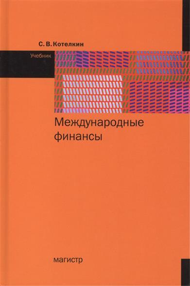 Котелкин С. Международные финансы. Учебник финансы учебник
