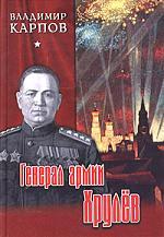 Генерал армии Хрулев