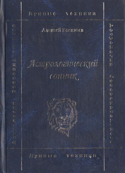 Васильев А. Астрологический сонник 880225
