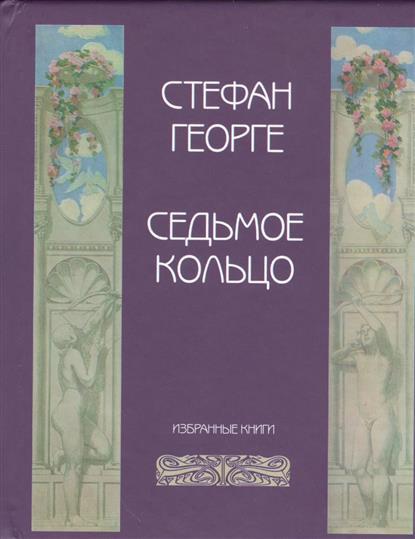Георге С. Седьмое кольцо. Избранные книги владимир козлов седьмоенебо маршрут счастья