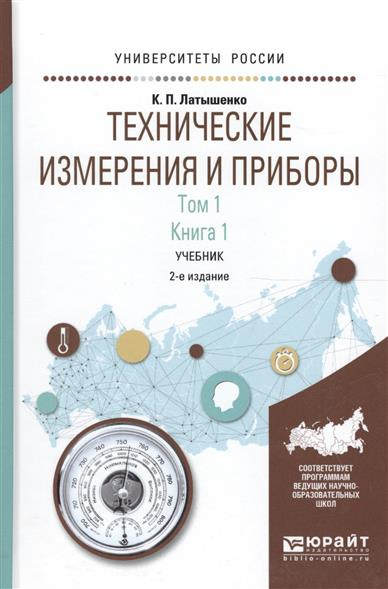 Технические измерения и приборы. Том 1. Книга 1. Учебник