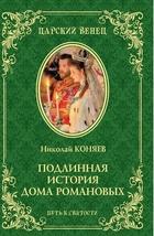 Подлинная история Дома Романовых. Путь к святости