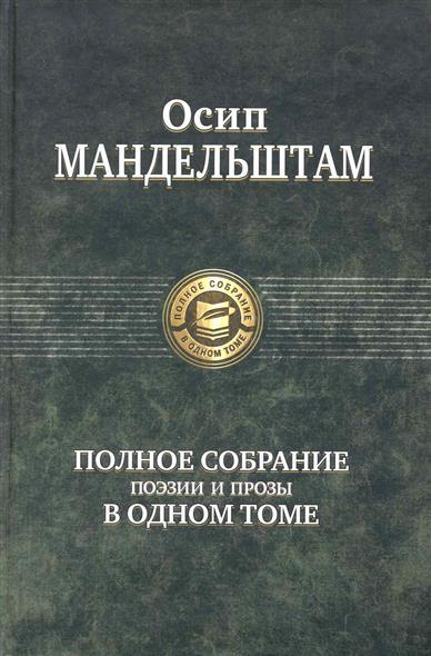 Мандельштам Полное собрание поэзии и прозы в одном томе