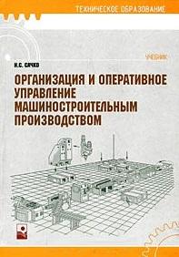 Организация и операт. управлен. машиностроит. производством