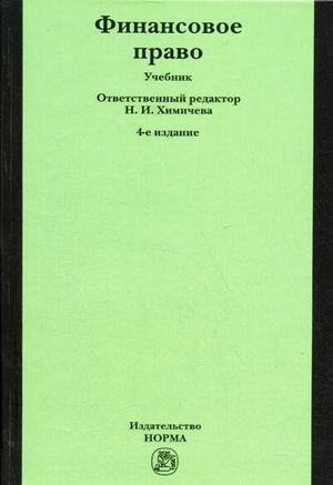Финансовое право Химичева