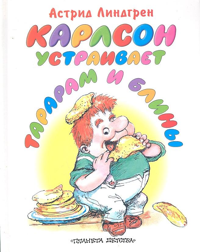 Линдгрен А. Карлсон устраивает тарарам и блины ISBN: 9785170757862 блины и блинчики