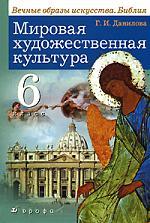 Мировая художественная культура 6 кл. Данилова