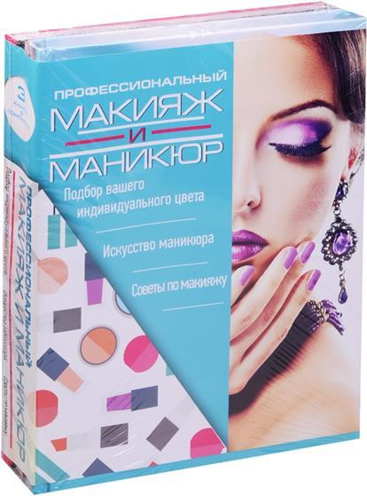 Профессиональный макияж и маникюр (комплект из 3 книг)