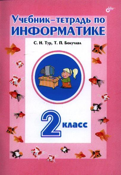 Учебник-тетрадь по информатике. 2 класс