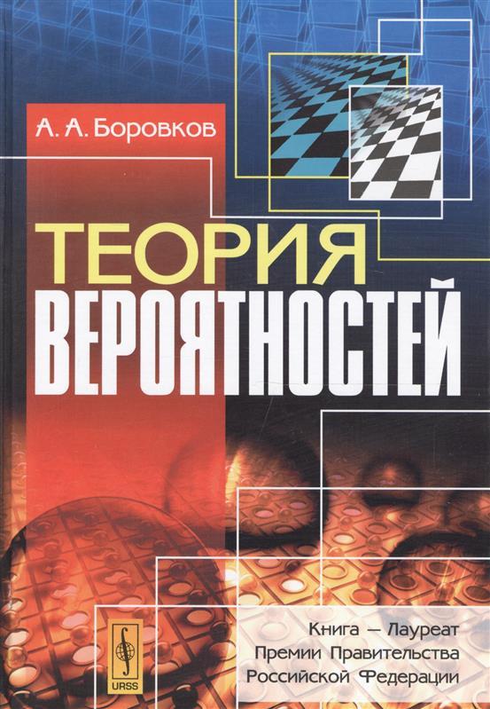 Боровков А. Теория вероятностей. Учебное пособие д а боровков династические войны средневековья