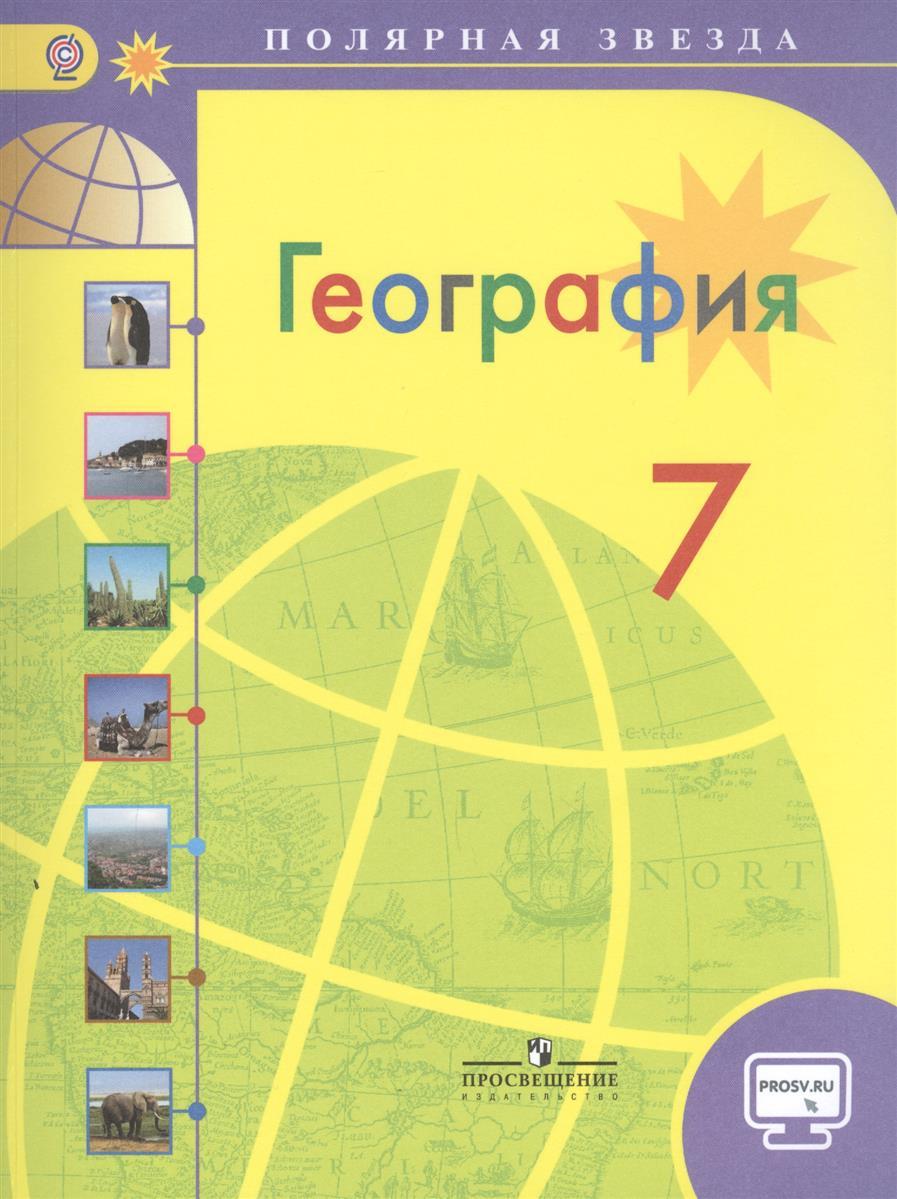 Андриевская з. Я. , галай и. П. Начальный курс географии. 7 класс.