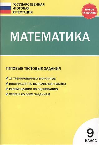 ГИА Математика. Типовые тестовые задания. 9 класс. Новое издание