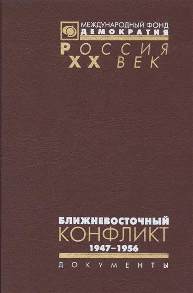 Ближневосточный конфликт 1947-1956 из документов архива внешней политики Российской Федерации