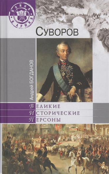 Богданов А. Суворов богданов а наука побеждать генералиссимус суворов
