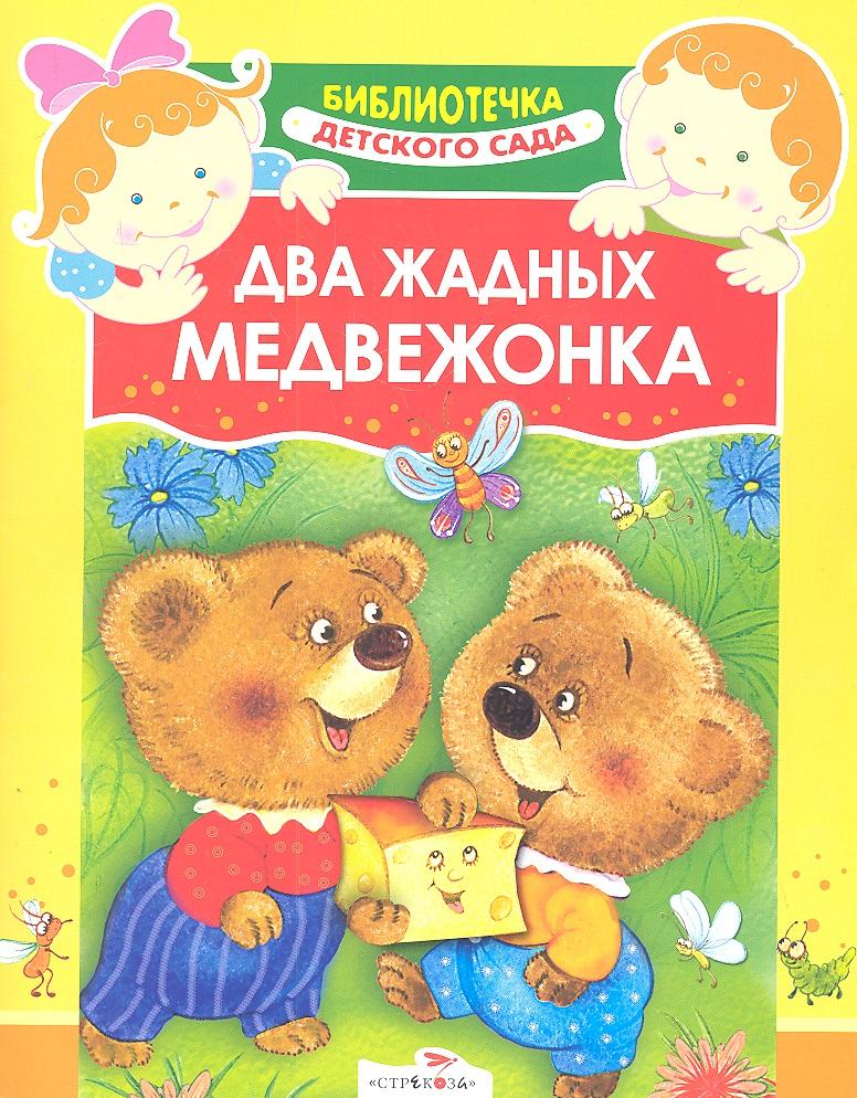 Ясюнас Е. (худ.) Два жадных медвежонка турков в пересказ два жадных медвежонка венгерская народная сказка