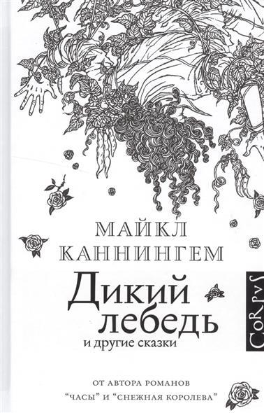 Каннингем М. Дикий лебедь и другие сказки