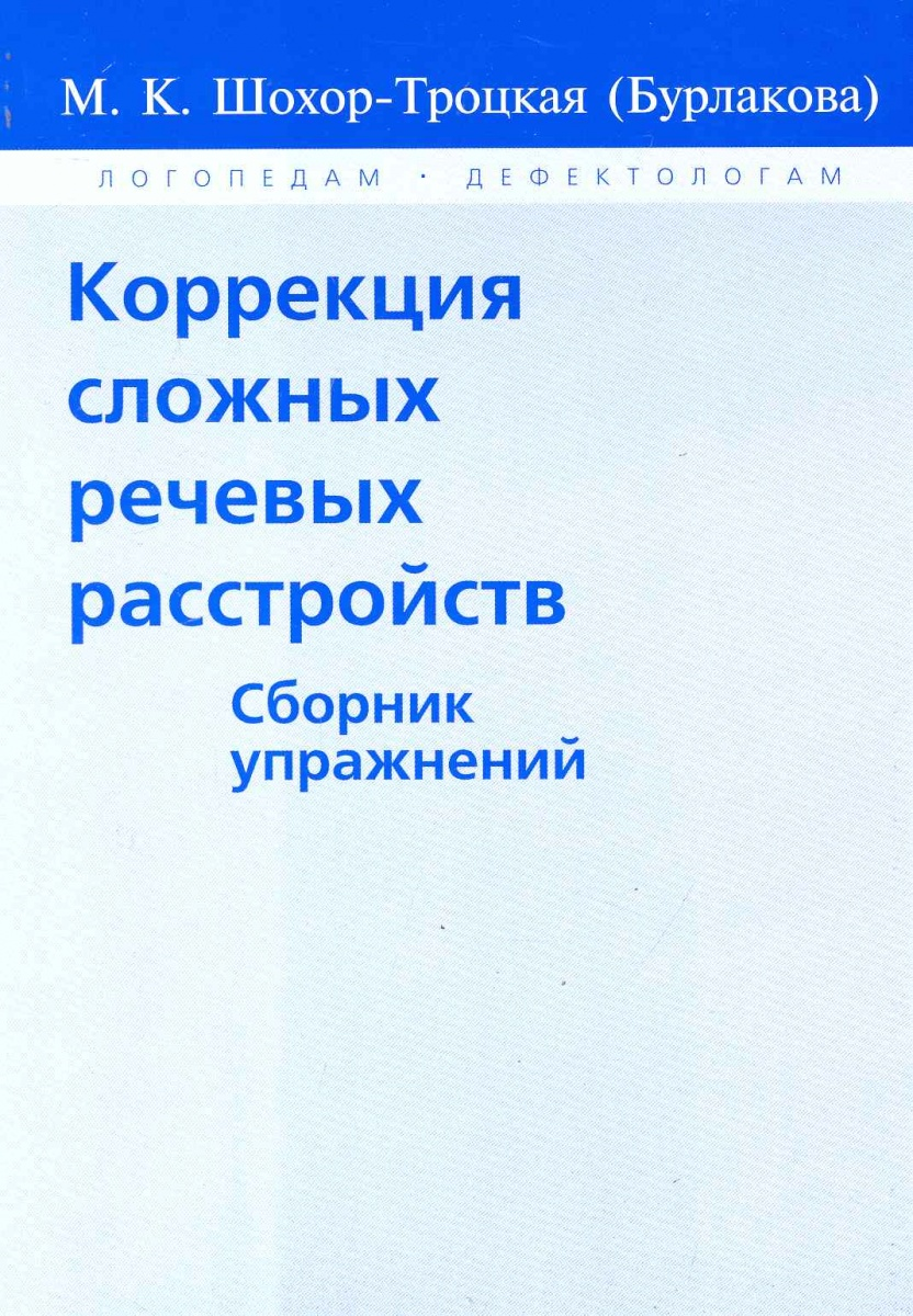 Шохор-Троцкая М. Коррекция сложных речевых расстройств ася троцкая герзон первая пустота