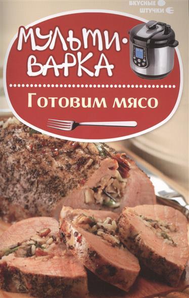 Мультиварка. Готовим мясо