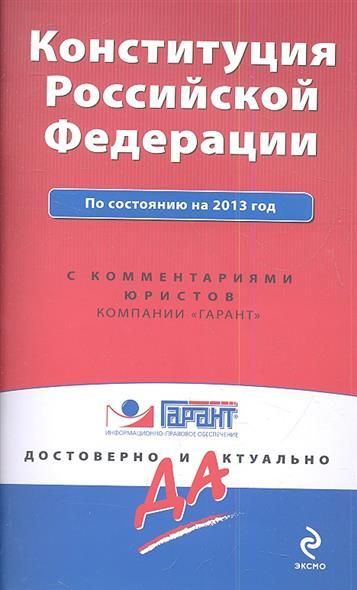 Конституция Российской Федерации: по состоянию на 2013 год с комментариями юристов