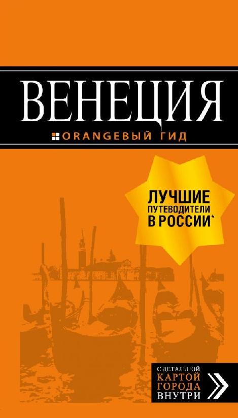 Тимофеев И. Венеция. Путеводитель с детальной картой города внутри