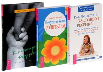 Как стать другом ребенку + Искусство быть родителем + Как вырастить здорового ребенка (комплект из 3 книг)
