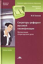Галахов В Секретарь-референт высокой квалификации Организация секретарского дела