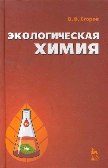 Егоров В. Экологическая химия Учеб. пос. егоров в харитонова ю трудовой договор уч пос