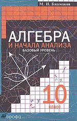 Алгебра и начала анализа 10 кл. Башмаков