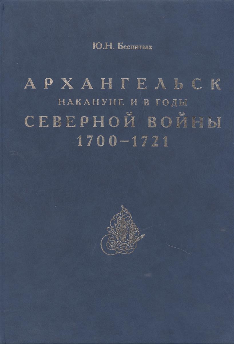 Беспятых Ю. накануне и в годы Северной войны 1700-1721
