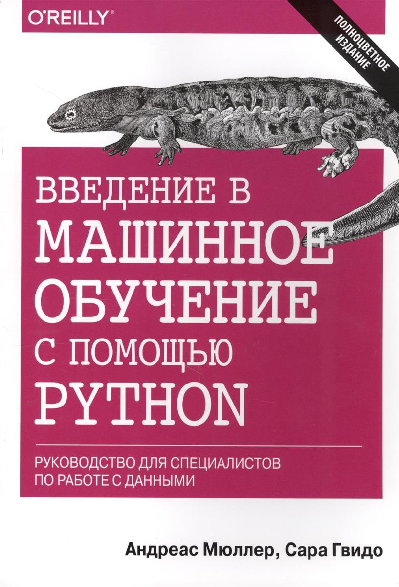Мюллер А., Гвидо С. Введение в машинное обучение с помощью Python. Руководство для специалистов по работе с данными дж вандер плас python для сложных задач наука о данных и машинное обучение