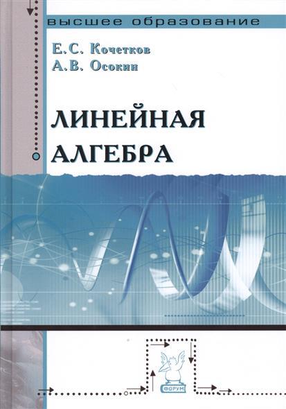 Кочетков Е., Осокин А. Линейная алгебра в р ахметгалиева математика линейная алгебра
