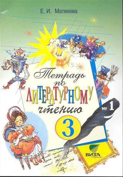 Тетрадь по литературному чтению №1 3 кл