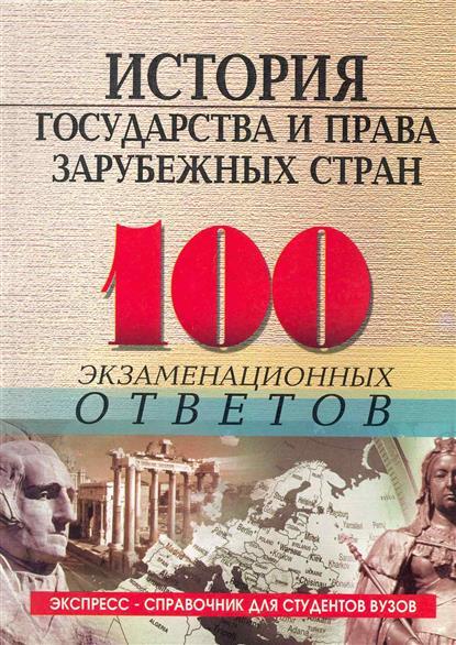 История государства и права заруб. стран 100 экз. ответов