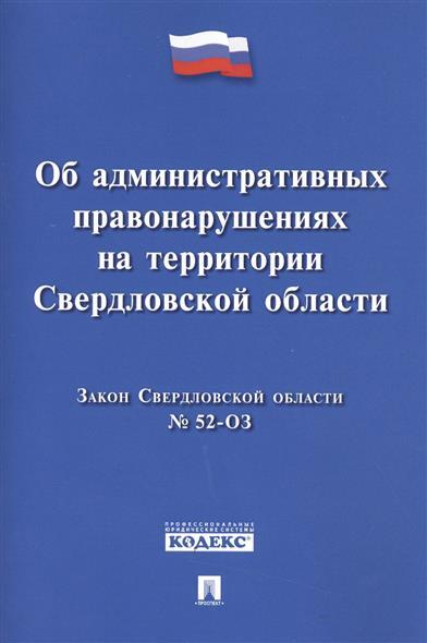 Закон Свердловской области Об административных правонарушениях на территории Свердловской области (№ 52-ОЗ)