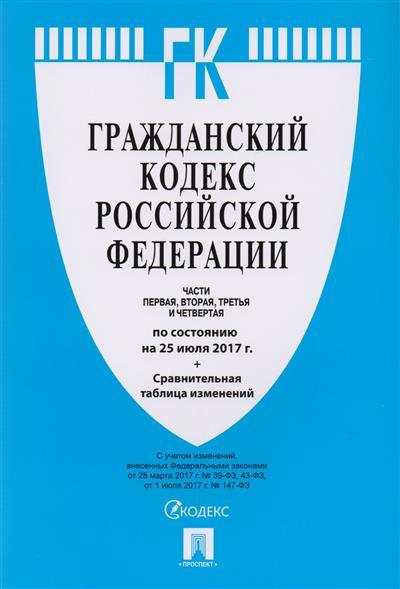 Гражданский кодекс Российской Федерации (по состоянию на 25 июля 2017 г.). Части первая, вторая, третья и четвертая + сравнительная таблица изменений