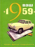 Ваш год рождения 1959